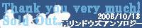"""青リンドウズアンソロジー企画""""RINDOU's BLUE"""""""